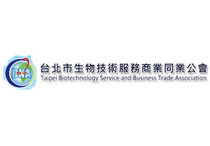 台北市生物技術服務商業同業公會
