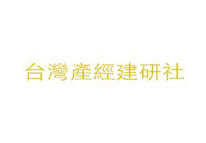 台灣產經建研社
