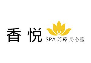 香悅Spa