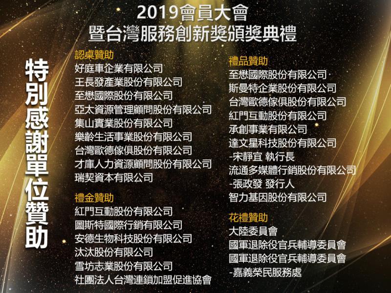 台灣服務業發展協會