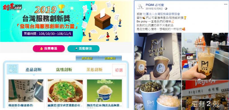 台灣服務創新獎 投票