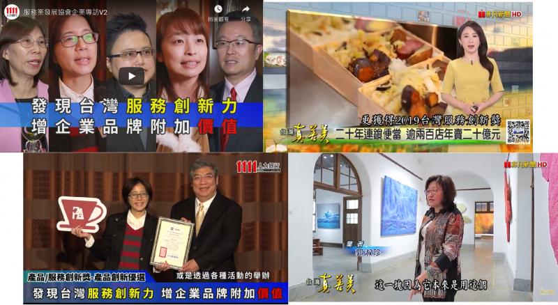 台灣服務創新獎